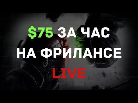 $75 на фрилансе за 1 час LIVE от профи!