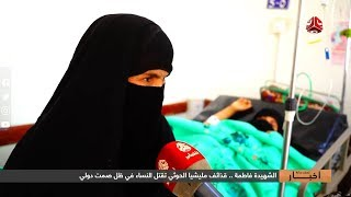 الشهيدة فاطمة .. قذائف مليشيا الحوثي تقتل النساء في ظل صمت دولي