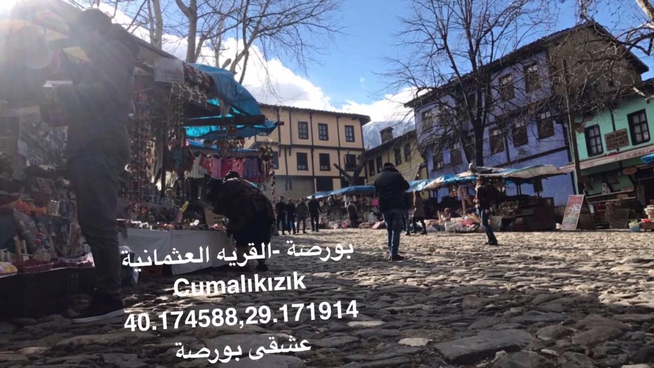 بورصة bursa turkey ، القرية العثمانية ، قرية جوليازي ، شارع احمد تانر ، كارفور مول ، عشقي بورصة