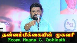 Neeya Naana C. Gobinath Best Motivational Speech || NR public school
