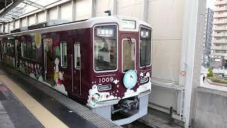 阪急電車 宝塚線 1000系 1009F 発車 豊中駅 「202031」