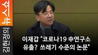 """이재갑 """"코로나19 中연구소 유출? 쓰레기 수준의 논문…"""