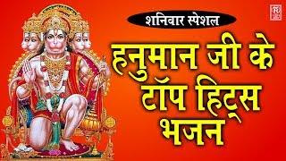 SHANIWAR SPECIAL BHAJAN HEY SANKAT HARI SHIV AWTARI HANUMAN JI KE HITS BHAJAN RATHORE BHAKTI