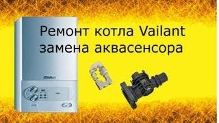 Ремонт котла Vaillant, замена аквасенсора.(Видео по ремонту котла Vaillant, в частности замена датчика протока (аквасенсора)., 2013-01-31T15:02:10.000Z)