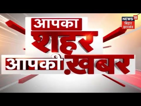 आज की ताजा खबरें | Aapka Shahar Aapki Khabar | Dec.12 , 2018