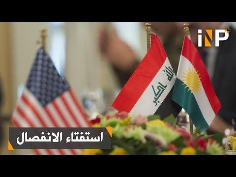 كوردستان في طريقها إلى الاستقلال رغم معارضة بغداد