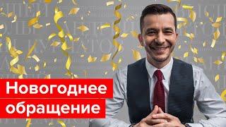 Новогоднее обращение Андрея Курпатова