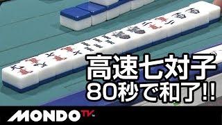 高速七対子 80秒で和了!!
