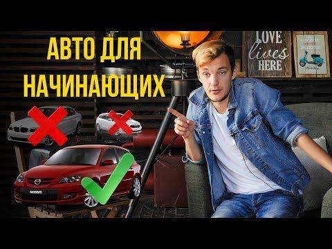 Как выбрать машину новичку