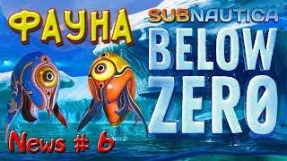 ФАУНА - Subnautica BELOW ZERO - Сабнатика Ниже Нуля– News #6