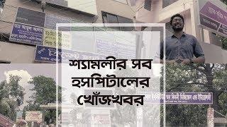 Dhaka at Large | Hospitals in Shyamoli & Mohammadpur