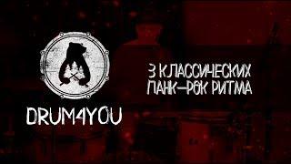 3 классических панк-рок ритма. Уроки игры на барабанах. Drum4you