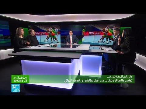 كأس أمم أفريقيا لكرة اليد: تونس والجزائر والمغرب من أجل بطاقتين في نصف النهائي  - نشر قبل 50 دقيقة