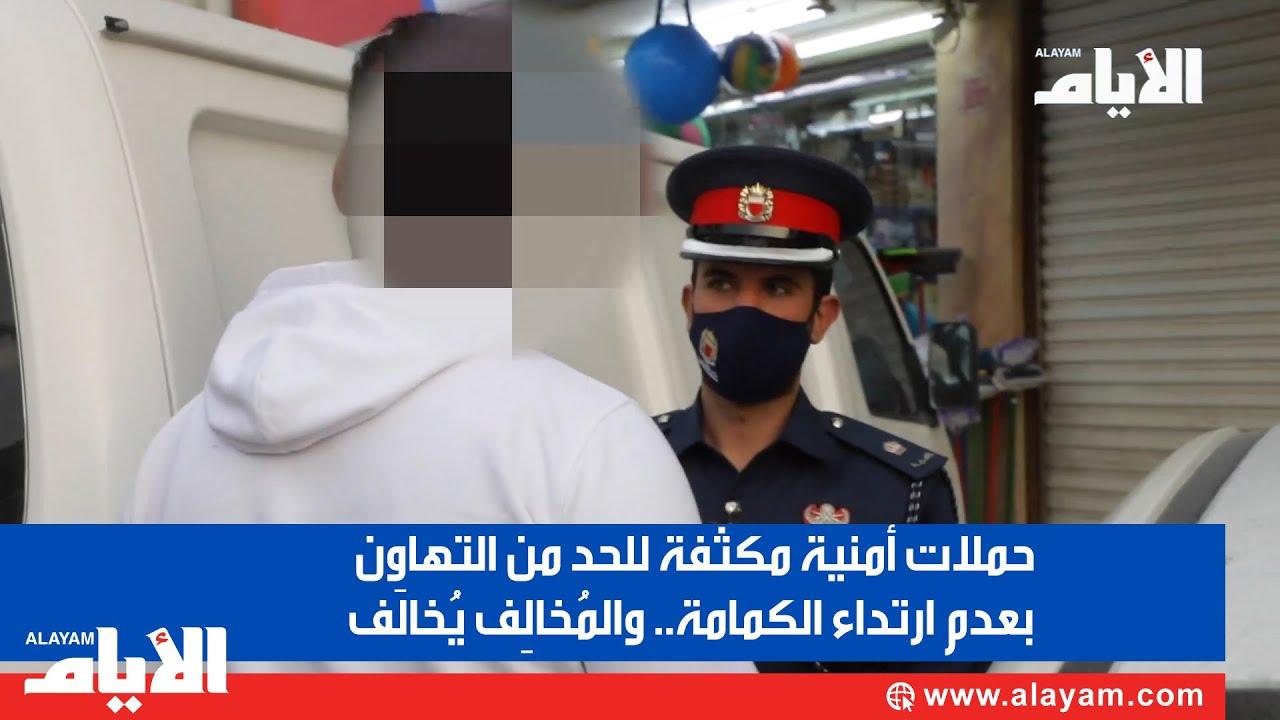 حملات أمنية مكثفة للحد من التهاون بعدم ارتداء الكمامة.. والمُخالِف يُخالَف  - نشر قبل 3 ساعة
