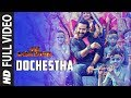 Dochestha Full Video Song   Jai Lava Kusa Video Songs   Jr NTR, Devi Sri Prasad Songs   Telugu Songs