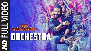 Dochestha Full Video Song | Jai Lava Kusa Video Songs | Jr NTR, Devi Sri Prasad Songs | Telugu Songs
