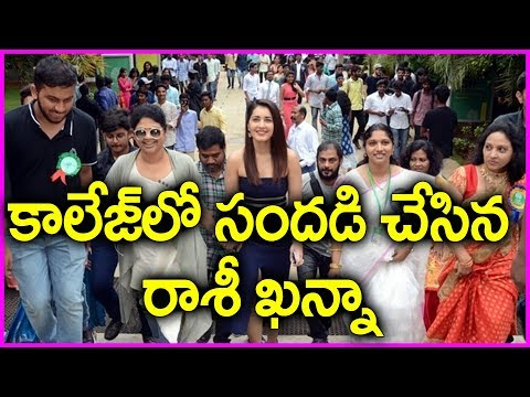 Rashi Khanna Hungama In HITAM College | Jai Lava Kusa Movie Heroine