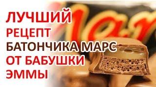 Шоколадный батончик Марс   Рецепт Бабушки Эммы