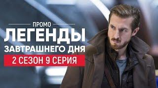 Легенды завтрашнего дня 2 сезон 9 серия [Промо на русском]