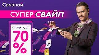 Бум-Бум-Свайп - акция «СуперСвайп» в «Связном» от Ильича
