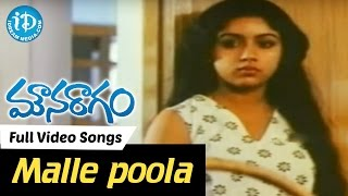 Mallepoola Challagali Video Song - Mouna Ragam Movie || Mohan || Revathi || Ilaiyaraaja