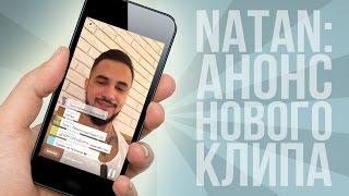 Натан (Natan) общается со зрителями и анонсирует свой новый клип | Periscopers