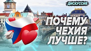Почему Чехия лучше других стран и чего стоит чешское образование?