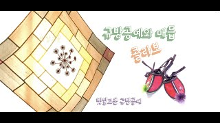 Korean Traditional Patchwork. …