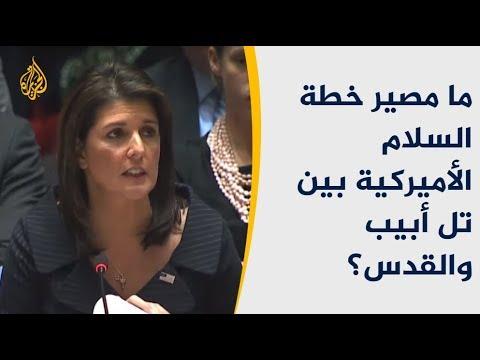 ما مصير خطة السلام الأميركية بين تل أبيب والقدس؟ ????  - نشر قبل 1 ساعة