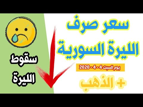 سعر الدولار اليوم في سوريا السبت 4-4-2020 سعر صرف الليرة السورية