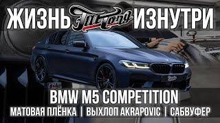 Выхлоп Akrapovich, сабвуфер и матовый полиуретан на BMW M5 F90!