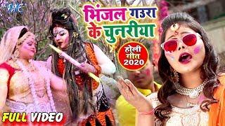 भिंजल गउरा के चूनरीया | #Divya Maurya का हिट होली गीत | Bhinjal Gaura Ke Chunariya | Bhakti Holi