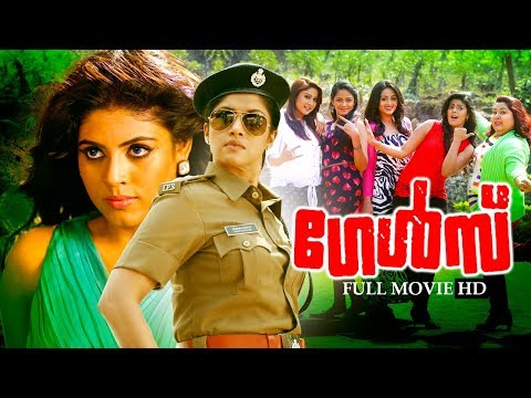 New Malayalam Full Movie 2017 | Girls | Latest Malayalam Crime Thriller Movie 2017 | Ft.Iniya