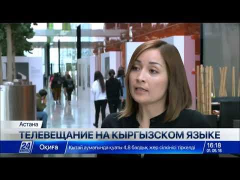 Агентство «Хабар» увеличивает число языковых дорожек для зрителей Центральной Азии