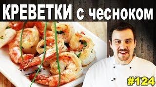 КРЕВЕТКИ с чесноком. Выпуск 134