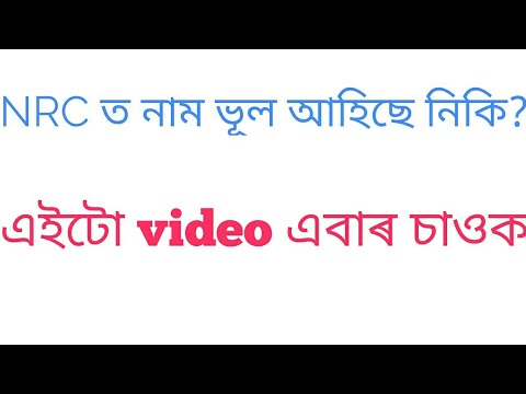 How To Correct Your Name In Nrc Nrc Assam Correct Your Name In