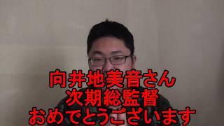 総監督 #みーおん #向井地美音 ------------------------------------...