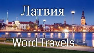 Латвия / Мир в движении / Путешествия вокруг света / Latvia / Word Travels