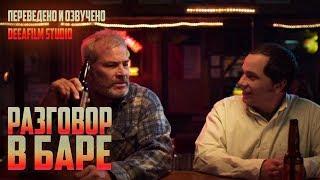 Короткометражка «Разговор в баре»   Озвучка DeeAFilm