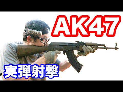 【実弾射撃】AK-47 カラシニコフ 世界で一番使われる 自動小銃 マック堺のレビュー動画#514