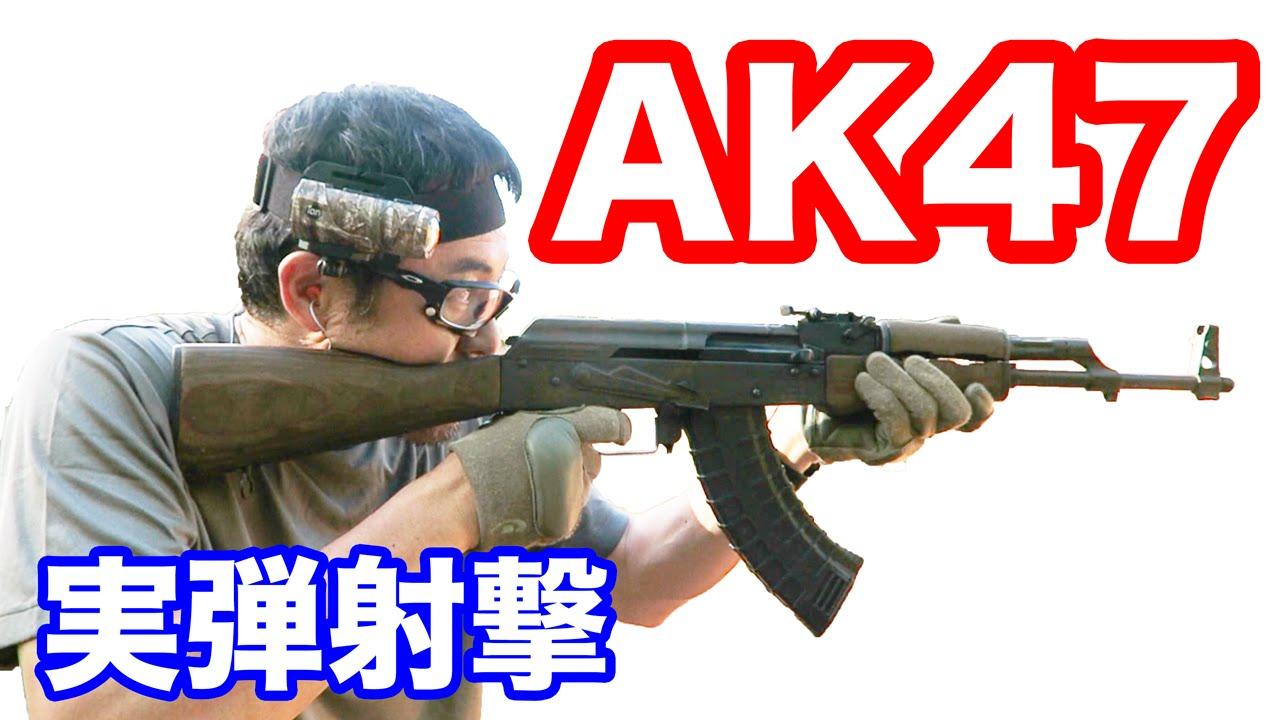 実弾射撃】AK-47 カラシニコフ 世界で一番使われる 自動小銃 マック堺 ...