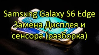 Samsung Galaxy S6 Edge SM-G925F замена дисплея и сенсора \ Edge SM-G925F Samsung S6 Display Repair