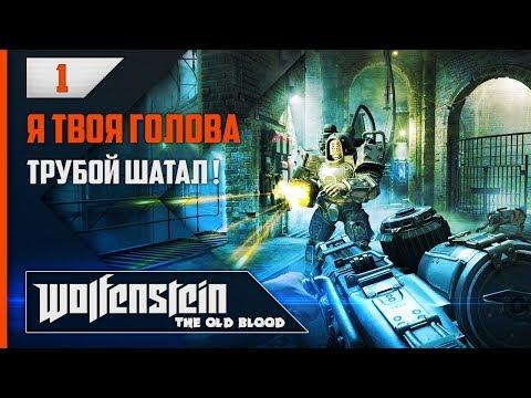Прохождение Wolfenstein: The Old Blood - #1 Тюрьма