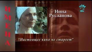 Легендарная актриса настоящего кино Нина Русланова в авторском проекте Оксаны Марченко