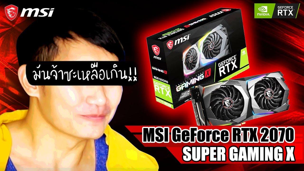 เมื่อ MSI จัดการ์ดจอสุดโหดมาให้ลองของ !! [MSI GeForce RTX 2070 super Gaming X]