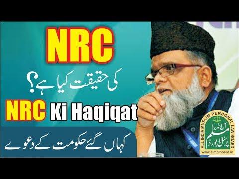 NRC Ki Haqiqat Kiya Hai ? || NRC की हक़ीक़त सामने आगाई! || Maulana Mahmood Ahmed Daryabadi DB
