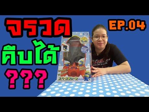 ตู้คีบตุ๊กตา Toy Story|Rocket ship crane game EP.04