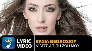 Βάσια Θεοδοσίου - Βγες Απ' Τη Ζωή Μου (Official Lyric Video HQ)