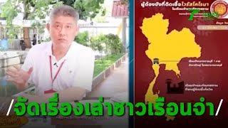 ลีลาจัดจ้านเหมือนเดิม สรยุทธ จัดรายการเรื่องเล่าชาวเรือนจำ | Thairath Online