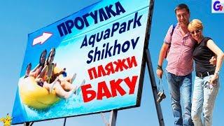 ЖАРА 45 Прогулка в любимом Баку пляжный отдых Каспийское море